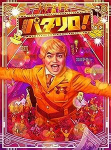 【メーカー特典あり】劇場版「パタリロ!」【豪華版】Blu-ray