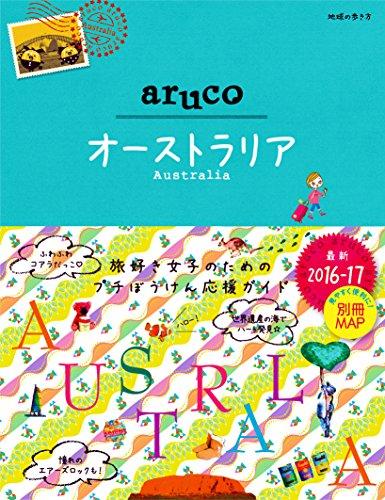 025 地球の歩き方 aruco オーストラリア 2016~2017 (地球の歩き方aruco)