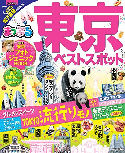 まっぷる 東京ベストスポット (マップルマガジン 関東 8)