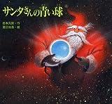 サンタさんの青い球(たま) (絵本・感動のおくりもの)