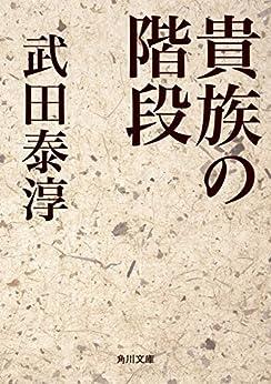 [武田 泰淳]の貴族の階段 (角川文庫)