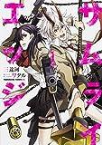 サムライエッジ (1) (カドカワコミックス・エース)