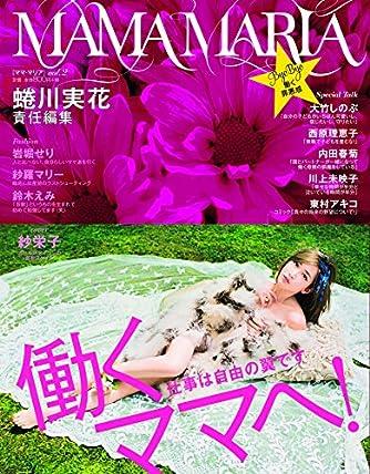 蜷川実花責任編集「MAMA MARIA」vol.2 (光文社女性ブックス VOL. 150)