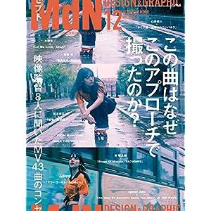 月刊MdN 2018年12月号(特集:この曲はなぜこのアプローチで撮ったのか? 映像監督8人に聞いたMV43曲)