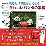1日1分見るだけで目がよくなるかわいいパンダの写真 (晋遊舎ムック)