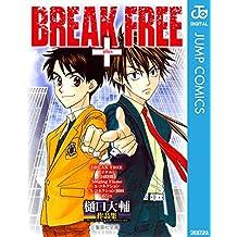 樋口大輔作品集 BREAK FREE + (ジャンプコミックスDIGITAL)