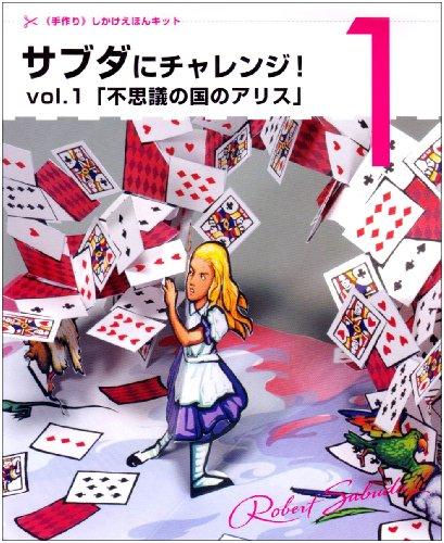 サブダにチャレンジ! vol.1 ([物販商材・グッズ])