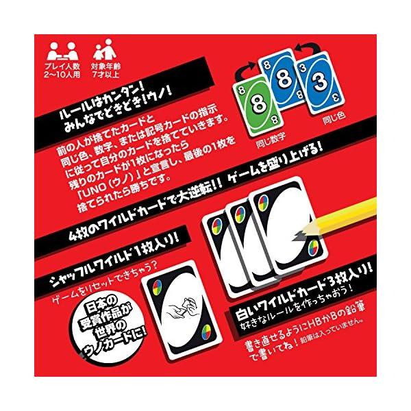 ウノ UNO カードゲーム B7696の紹介画像2