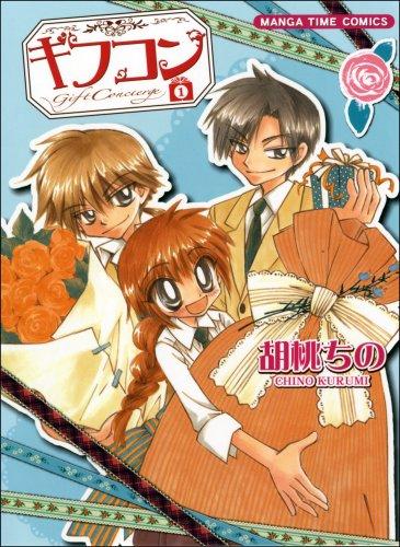 ギフコン 1 (まんがタイムコミックス)
