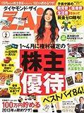 ダイヤモンド ZAi (ザイ) 2013年 02月号 [雑誌]