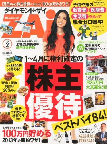 ダイヤモンド ZAi (ザイ) 2013年 02月号 [雑誌]の詳細を見る