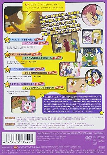 『ケロロ軍曹 10 [DVD]』の1枚目の画像