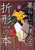 暮らしに使える「折形」の本