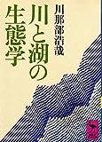 川と湖の生態学 (講談社学術文庫 (708))