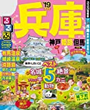 るるぶ兵庫 神戸 姫路 但馬'19 (るるぶ情報版(国内))
