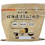 【mamapan】脱脂粉乳 よつ葉 北海道 スキムミルク 150g よつば