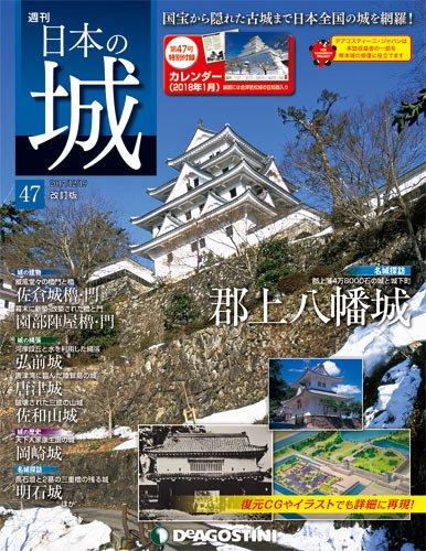 日本の城 改訂版 47号 (郡上八幡城) [分冊百科] (カレンダー付)