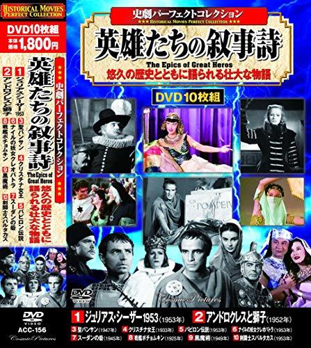 史劇 パーフェクトコレクション 英雄たちの叙事詩 DVD10枚組 ACC-156