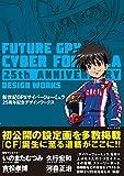 新世紀GPXサイバーフォーミュラ 25周年デザインワークス