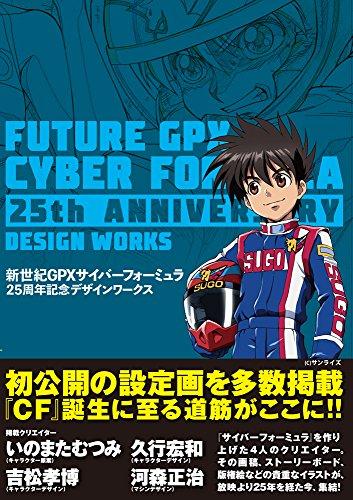 新世紀GPXサイバーフォーミュラ 25周年デザインワークスの詳細を見る