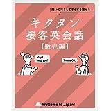 【CD-ROM・音声DL付】キクタン接客英会話【販売編】