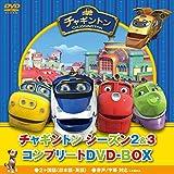 チャギントン シーズン2&3 コンプリートDVD-BOX スペシャルプライス版[DVD]