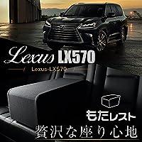 『01m-a003-ca』レクサス LX570 URJ201W型 人気の内装カスタム!センターコンソールとしても使える高級アームレスト「もたレスト」日本製【Lot No.04】
