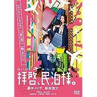 拝啓、民泊様。 DVD-BOX