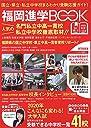 福岡進学BOOK Vol.12