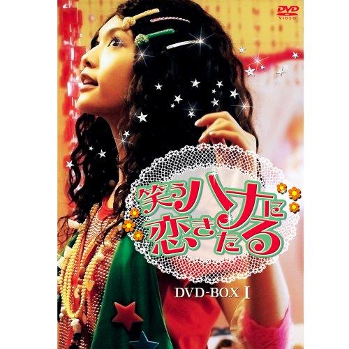 笑うハナに恋きたる DVD-BOX I