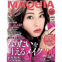 MAQUIA(マキア) 付録なし版 2018年 05 月号 [雑誌] (MAQUIA増刊)