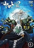 宇宙戦艦ヤマト2202 愛の戦士たち 4 [DVD] 画像