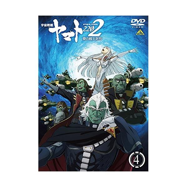 宇宙戦艦ヤマト2202 愛の戦士たち 4 [DVD]の紹介画像3