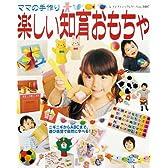 ママの手作り 楽しい知育おもちゃ (レディブティックシリーズno.3407)