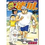 満腹ボクサー徳川。 10 (BUNCH COMICS)
