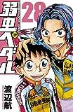 弱虫ペダル 28 (少年チャンピオン・コミックス)