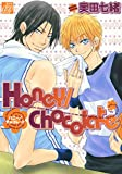 Honey/Chocolate (drapコミックス)