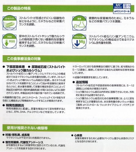 ロイヤルカナン 療法食 pHコントロール フィッシュテイスト ウェット パウチ 猫用 100g×24個
