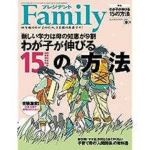 プレジデントFamily (ファミリー)2016年 4月号 [雑誌]