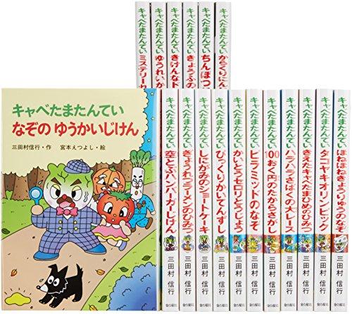 キャベたまたんていシリーズ(全18巻)