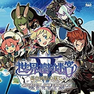 ニンテンドー3DSソフト「 世界樹の迷宮V 長き神話の果て 」 オリジナル・サウンドトラック