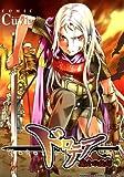 ドロテア-魔女の鉄鎚-(5)<ドロテア-魔女の鉄鎚-> (ドラゴンコミックスエイジ)
