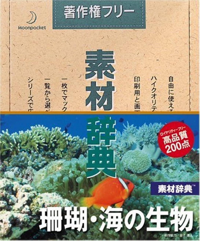 早く立ち寄るクリップ蝶素材辞典 Vol.35 珊瑚?海の生物編