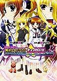 ORIGINAL CHRONICLE 魔法少女リリカルなのはThe 1st (7) (カドカワコミックス・エース)