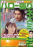 ハロー張りネズミ 夕日の中で 蘭子Part1 アンコール刊行 (講談社プラチナコミックス)