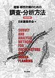建築・都市計画のための調査・分析方法