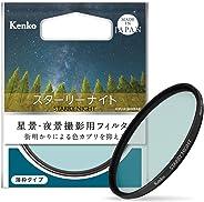 Kenko レンズフィルター スターリーナイト 62mm 星景・夜景撮影用 薄枠 日本製 000922