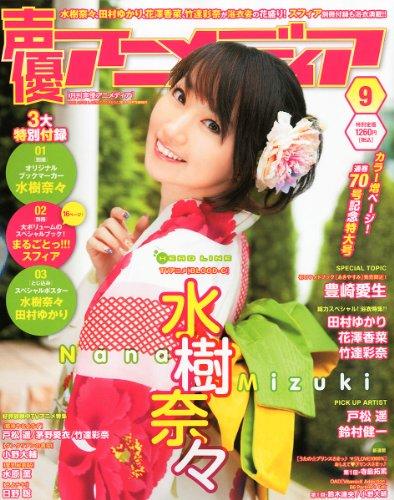 声優アニメディア 2011年 09月号 [雑誌]の詳細を見る