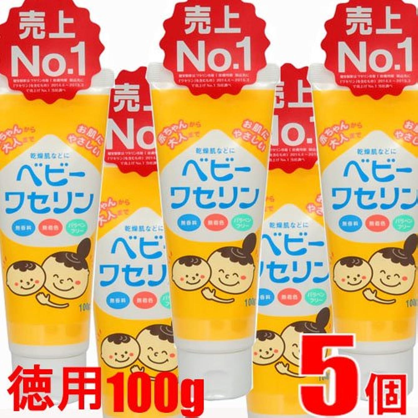 畝間契約付属品【5本】ベビーワセリン 100g x5本 (4987286414263-5)