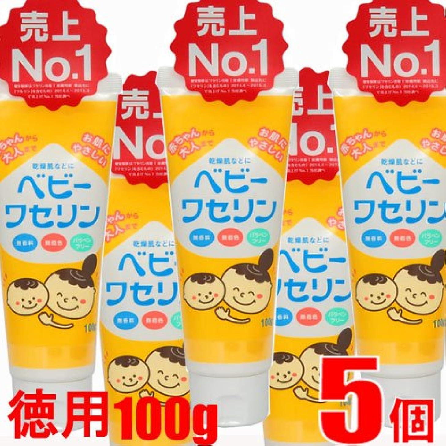 変形タフ高く【5本】ベビーワセリン 100g x5本 (4987286414263-5)
